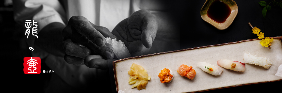 炙と鮨|龍の壺 福岡市中洲の寿司ダイニング「龍の壺」大人の空間で味わう玄海の幸。