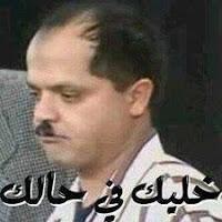 خليك في حالم محمد هنيدي لتعليقات الفيس بوك