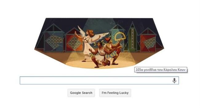 Αφιέρωμα της Google στον Κάρολο Κούν..