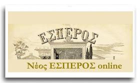 Νέος Έσπερος online