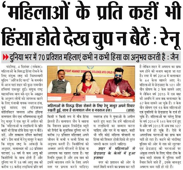 महिलाओं के विरुद्ध हिंसा रोकने के लिए रेनू माथुर अपने विचार रखते हुए, साथ हैं सत्य पाल जैन व नवराज हंस