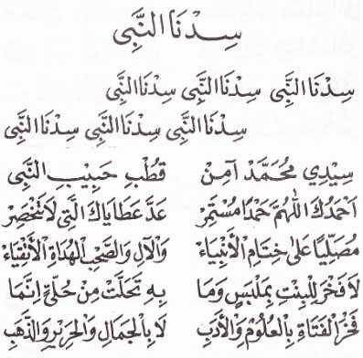 Sidnan Nabi | Lirik Qasidah