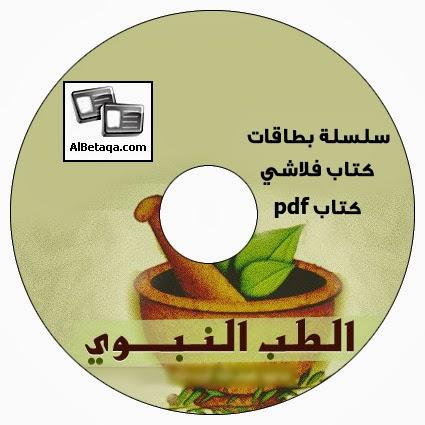 كتب الدكتور مصطفى محمود pdf برابط واحد