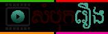 សំបុករឿង, Sambok Roeung, Sambok Roeng