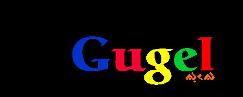 Daeng Gugel