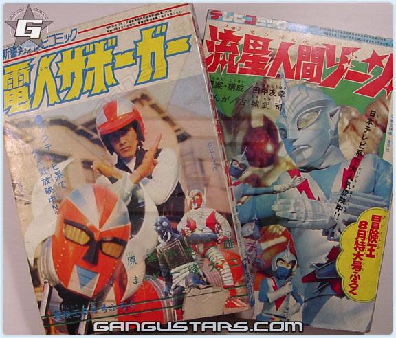 comics Japanese Robots manga tokusatsu toys vintage toys おもちゃ  まんが ローボット 電人ザボーガー