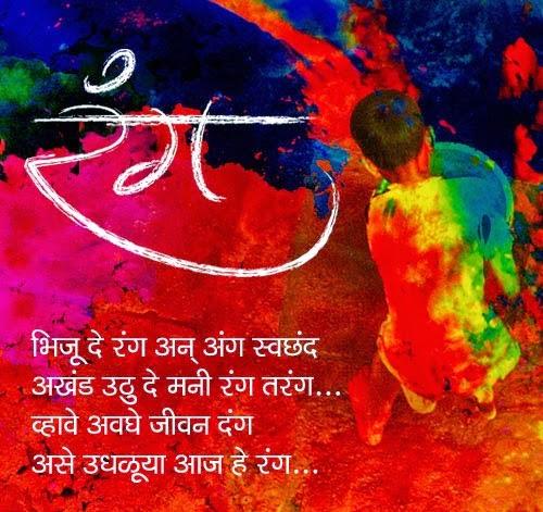 Happy Holi Marathi