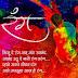 Happy Holi Marathi Sms Shayari Pictures