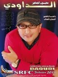 Abdellah Daoudi-Rahna Rafdin Damar wa Laadab