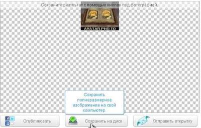 Создание аватара