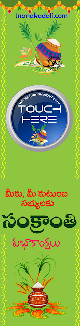 Here is a WhatsApp Pongal Magical Greetings in Telugu Language. Nice Telugu 2015 Sankranti Greetings for WhatsApp. Nice WhatsApp Quotes and Greetings for WhatsApp. Beautiful WhatsApp Pongal Quotes and Greetings in Telugu Language. Pongal Magical Images.