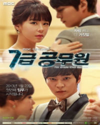 Level 7 Civil Servant  / 7급 공무원