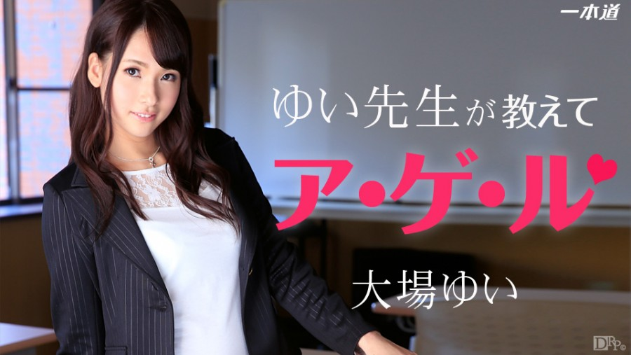 1Pondo 071914_847 - Drama Collection Yui Oba