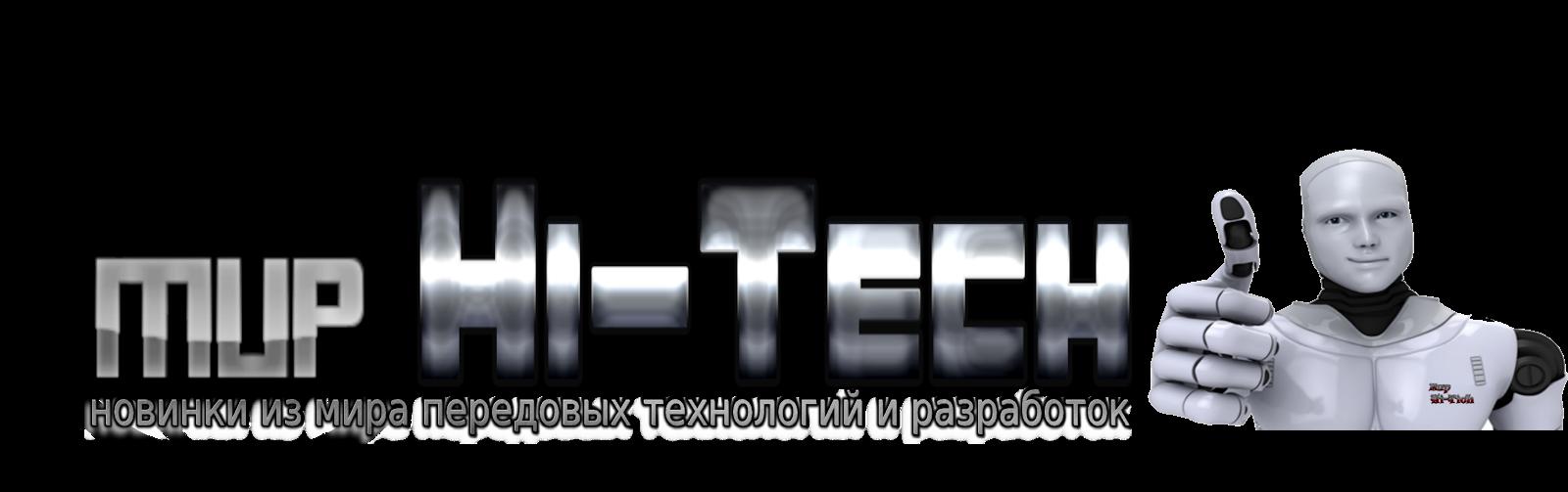 """""""мир Hi-Tech"""""""