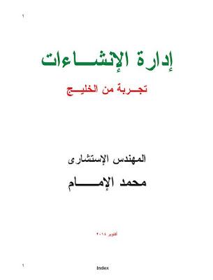 كتاب اداره الانشاءات تجربه من الخليج