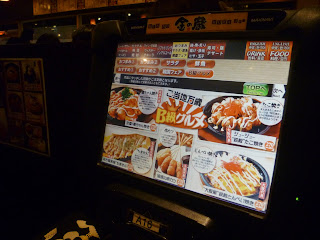 touchscreen menu