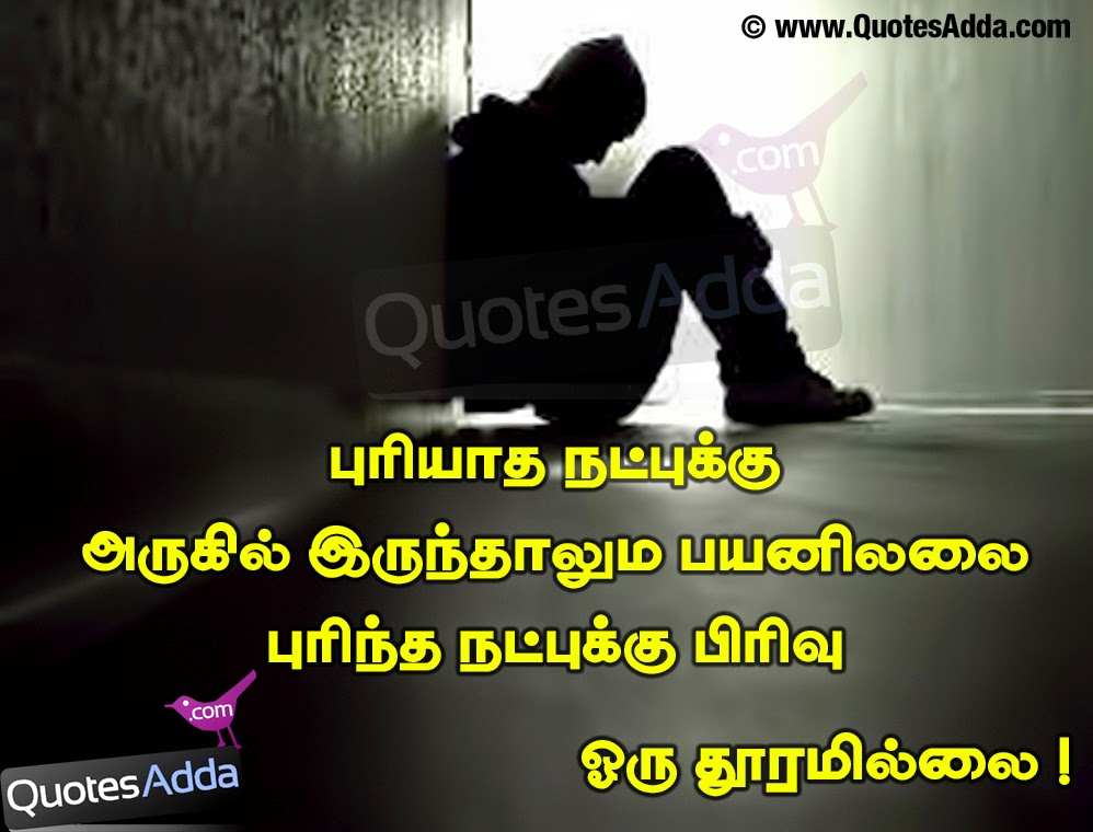 Tamil Love Quotes : Tamil Alone Love Failure Quotes images, Best Tamil Love Failure Quotes ...