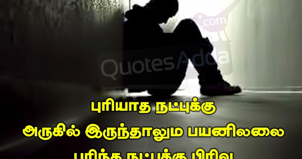 tamil alone love failure quotations messages quotesadda