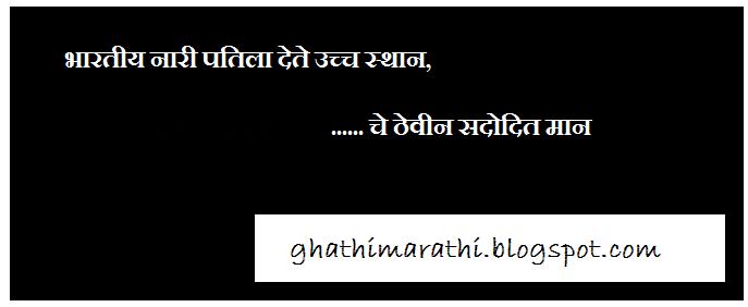 puneri marathi ukhane7