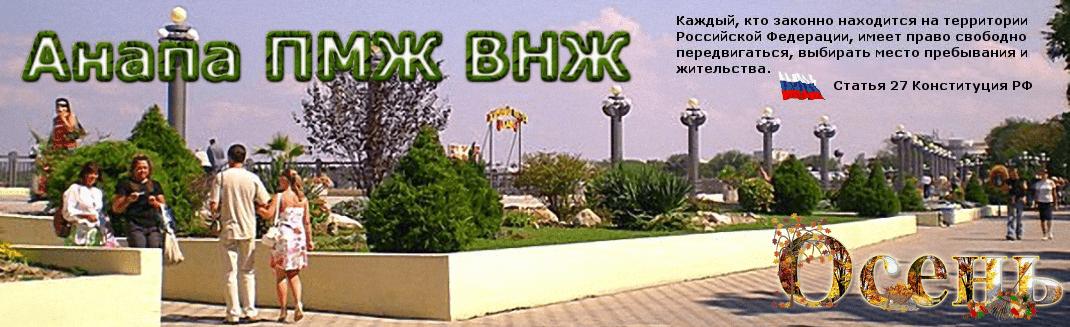.Анапа ПМЖ ВНЖ