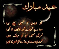 Dua-Eid-poetry-pics-Cards