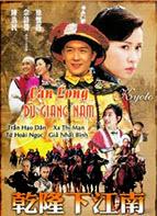 Phim Càn Long Du Giang Nam
