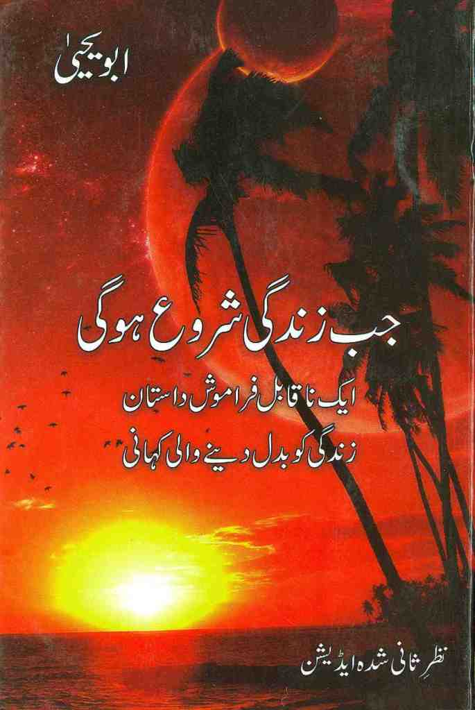 Zindagi jab shuro ho gi by Abu Yahya pdf