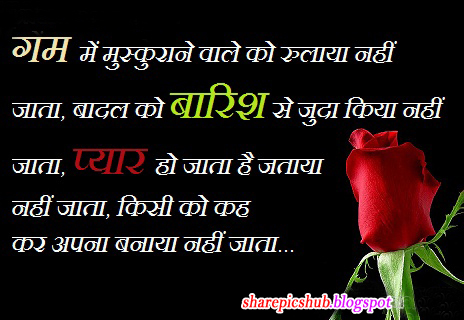 Hindi Shayari For God http://sharepicshub.blogspot.com/2013/05/muskurahat-shayari-pics-in-hindi-smile.html