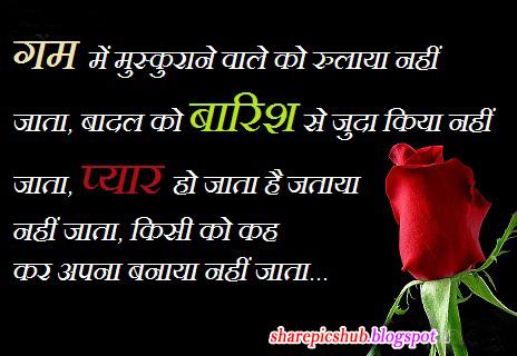 Muskurahat Shayari Pics in Hindi | Smile Quotes in Hindi | Share Pics ...
