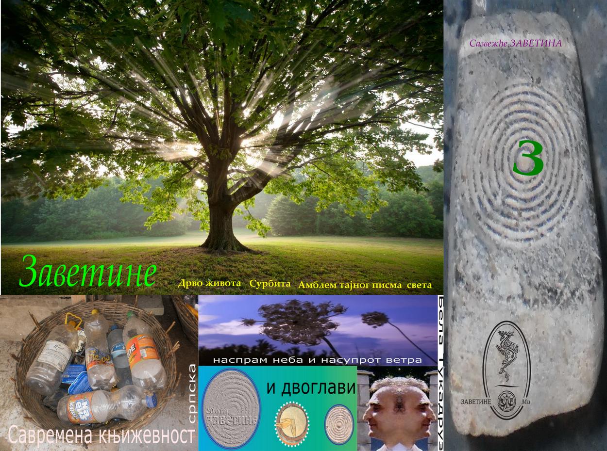 Дрво живота