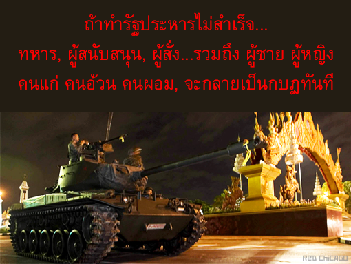 ถ้าทำรัฐประหารไม่สำเร็จ...