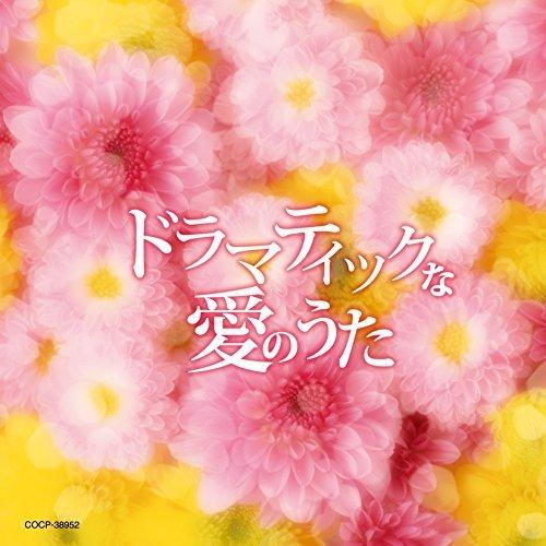 [Album] V.A. – ドラマティックな愛のうた (2015.01.21/MP3/RAR)