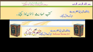 Mukhtasar Sahih Bukhari Urdu Search Software Version 4.5