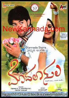 Modala Sala (2010) Kannada Movie Download
