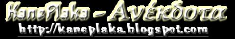 KanePlaka - Ανέκδοτα