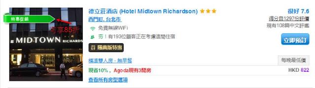 顯示「特惠促銷」的酒店,即適用於今次優惠