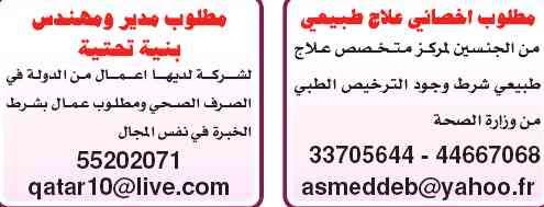 الوظيفة رقم 9 من وظائف الوسيط الإثنين 1/7/2013, 1 يوليو 2013, وظائف قطر