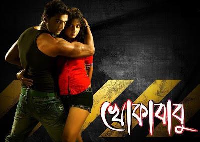 khokababu bengali film watch online