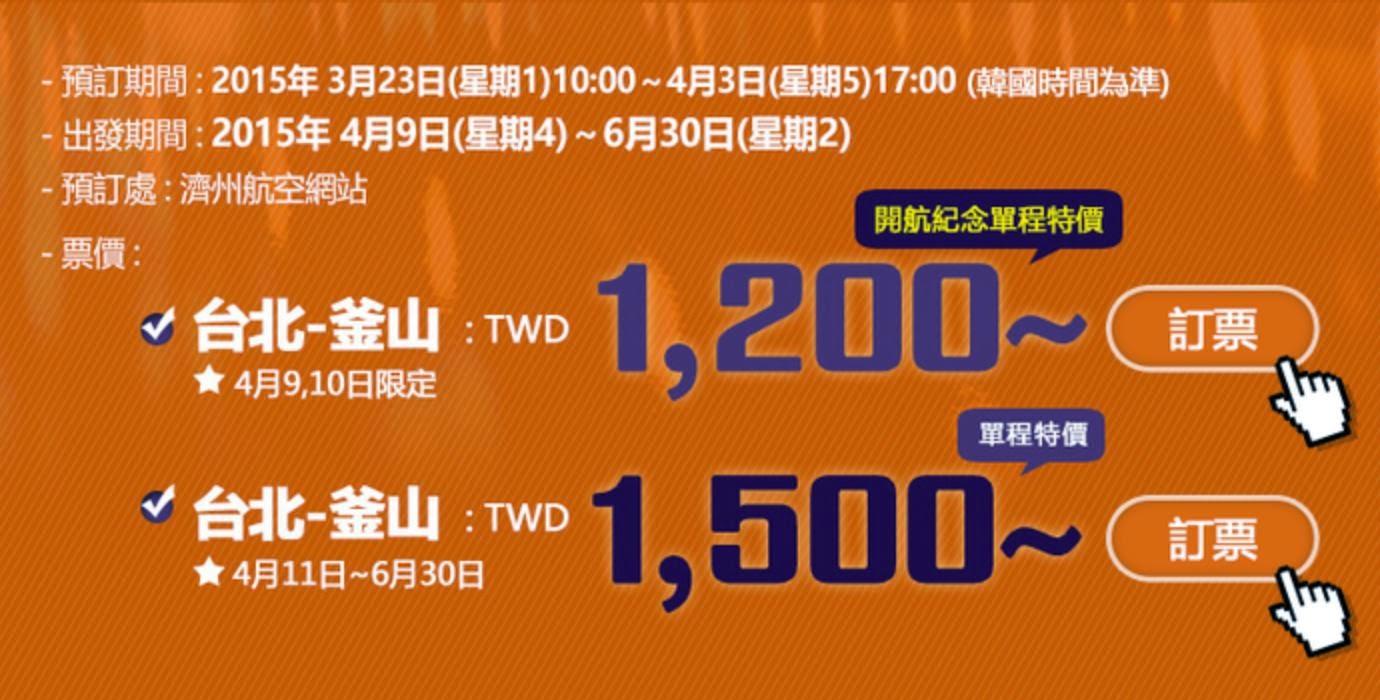 濟洲航空【台灣新航線】優惠,台北飛首爾來回機票 TWD2,700起(連稅$5,303),4至6月出發,今日(3月23日)已開賣!