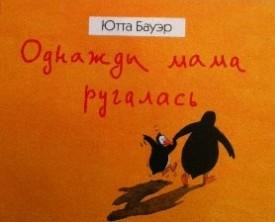 """книжка """"Однажды мама ругалась"""""""
