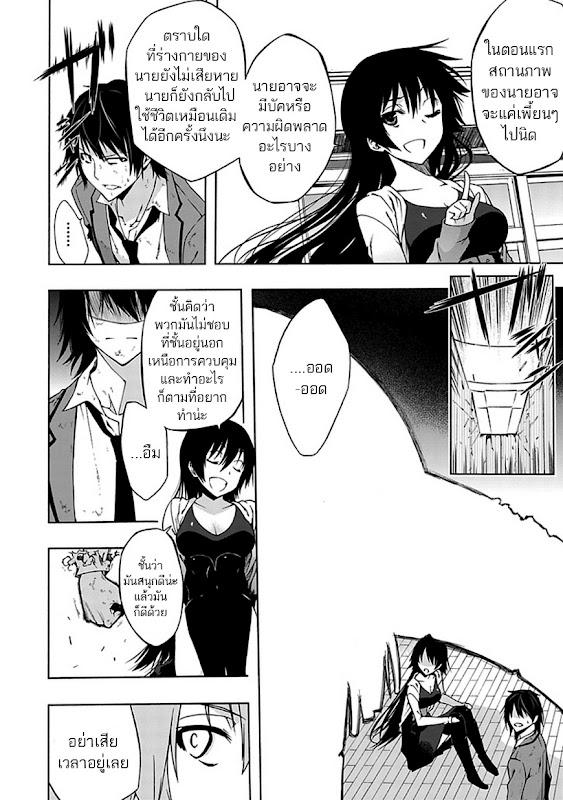 อ่านการ์ตูน Kamimura Yuuka Wa Kou Itta 4 ภาพที่ 7