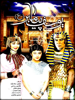 Prophet Yousuf a.s. Full Movie Watch and Download