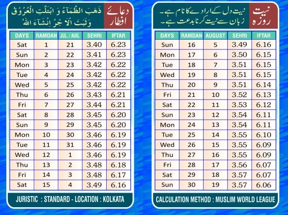 Ramzan Time Table Calendar 2013 | New Calendar Template Site