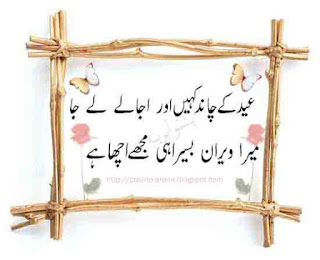 eid urdu poetry spicy
