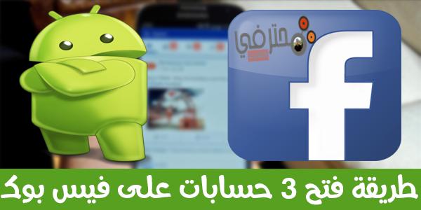 الدرس 21 : طريقة فتح ثلاث حسابات فيسبوك على الأندرويد في آن واحد.