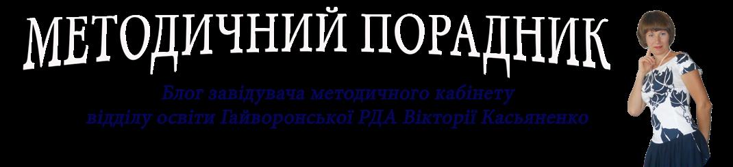 Блог завідувача Гайворонського РМК Вікторії Касьяненко