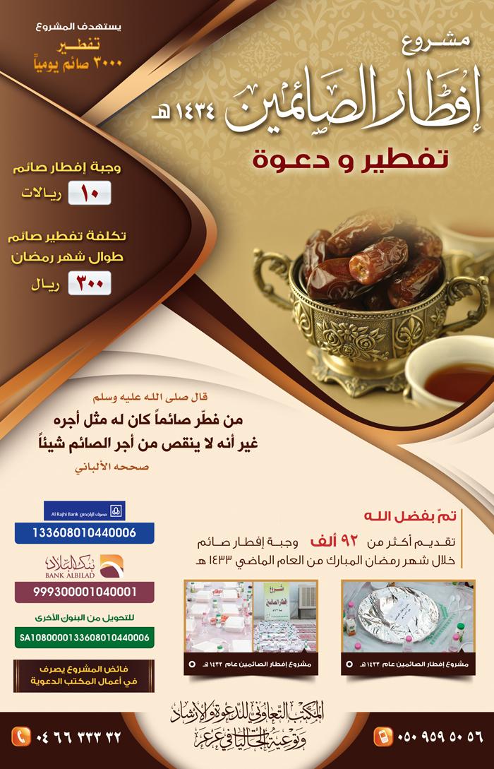 مشروع إفطار الصائمبالمكتب التعاوني في عرعر  تفطير 3000 صائم يومياً