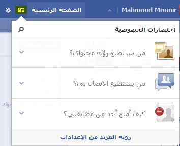 اعدادات الخصوصية الفيس الجديد 2013 facebook-privcy-2013.PNG