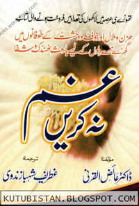 Gham Na Karay Pdf Urdu Book