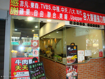 Famous Taiwan Beef Noodle Photo and Review 3